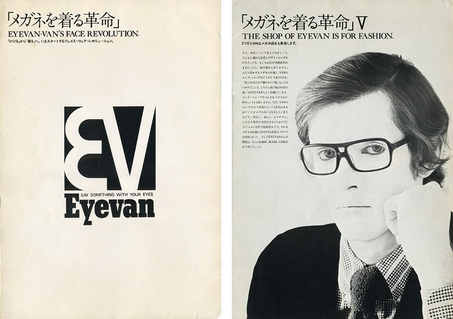 アイヴァン80年代広告